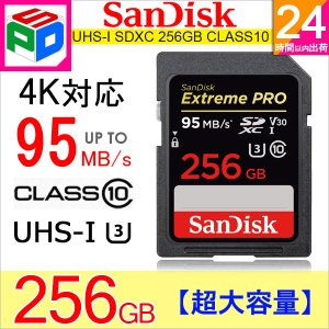 SDカード  Extreme Pro  UHS-I  U3 SDXC カード 256GB  class10 SanDisk V30 4K Ultra HD対応  パッケージ品 ネコポス送料無料