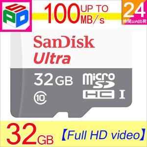 microSDカード マイクロSD microSDHC 32GB SanDisk サンディスク 80MB/秒 Ultra UHS-1 パッケージ品 ゆうパケット送料無料SATF32G-QUNS 5のつく日セール