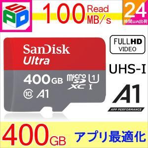 メーカー:サンディスク 容 量:400GB  インターフェース:SDインターフェース規格準拠UHS-...