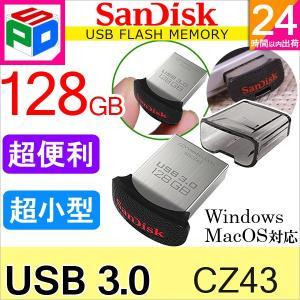 USBメモリー 128GB SanDisk Ultra Fit USB3.0対応 高速130MB/s 超小型 パッケージ品