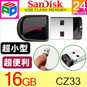 USBメモリ 16GB サンディスク Sandisk 高速 パッケージ品