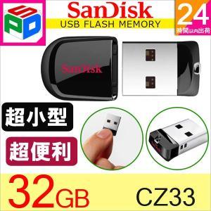 USBメモリ 32GB サンディスク Sandisk  高速 パッケージ品