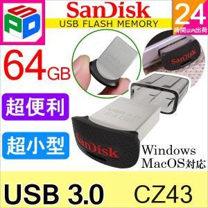 USBメモリー 64GB SanDisk Ultra Fit USB3.0対応 高速130MB/s 超小型 パッケージ品