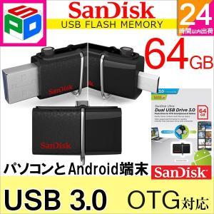 USBメモリー 64GB SanDisk ウルトラ デュアル USB3.0 パッケージ品