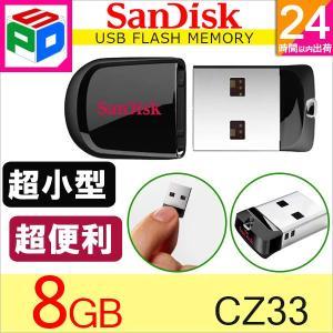 USBメモリ 8GB サンディスク Sandisk 高速 パッケージ品