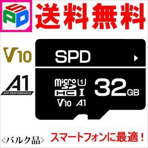 microSDカード  32GB SPD 超高速100MB/s  UHS-I U1 V10 アプリ最適化 Rated A1対応 企業向けバルク品【国内5年保証】 ゆうパケット送料無料