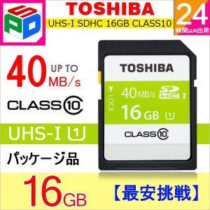 SDHC カード 東芝 16GB class10 クラス10 UHS-I 40MB/s SDカード パッケージ品