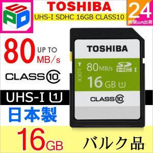 SDHC カード 東芝 16GB class10 クラス10...