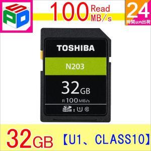 SDHCカード SDカード 32GB TOSHIBA 東芝 Class10 UHS-I U1 100...
