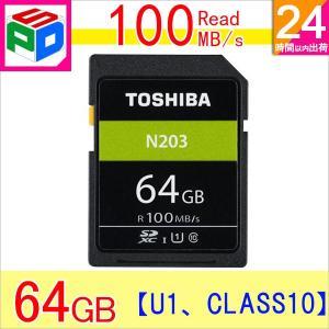 製品名:SDHC/SDXCメモリカード(SD-LUシリーズ<N203>) 容量;64GB(ユーザ領域...