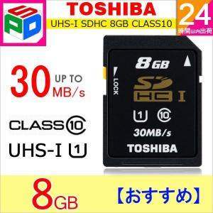 SDカード SDHC カード 東芝 8GB class10 クラス10 UHS-I 30MB/s パッケージ品