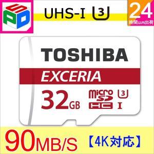 microSDカード マイクロSD microSDHC 32GB 東芝 Toshiba UHS-I U3 4K対応 超高速90MB/s バルク品