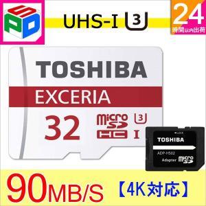 microSDカード マイクロSD microSDHC 32GB 東芝 Toshiba UHS-I U3 4K対応 超高速90MB/s SDアダプター付 海外パッケージ品