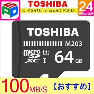 microSDカード マイクロSD microSDXC 64GB Toshiba 東芝 UHS-I ...
