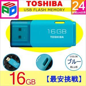 USBメモリ16GB 東芝 TOSHIBA パッケージ品 ブルー
