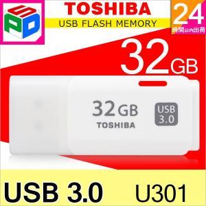 USBメモリ 32GB 東芝 TOSHIBA USB3.0 パッケージ品
