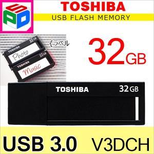 USBメモリー 32GB TOSHIBA  TransMemory USB3.0 海外パッケージ品 ブラック