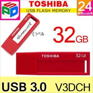 USBメモリー 32GB TOSHIBA  TransMemory USB3.0 海外パッケージ品 レッド