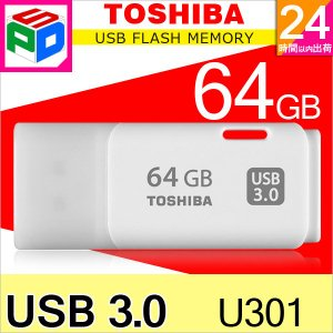 USBメモリ 64GB 東芝 TOSHIBA USB3.0 パッケージ品 【送料無料翌日配達】