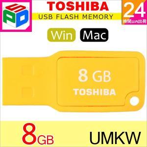 USBメモリ 8GB 東芝 TOSHIBA バルク品