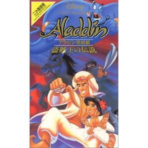 アラジン完結編「盗賊王の伝説」二カ国語版 [VHS]|spec-ssstore