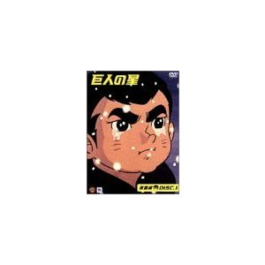 巨人の星 コレクターズボックス 青雲編 Vol.1 [DVD]|spec-ssstore