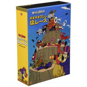 チキチキマシン猛レース コレクターズボックス [DVD]|spec-ssstore