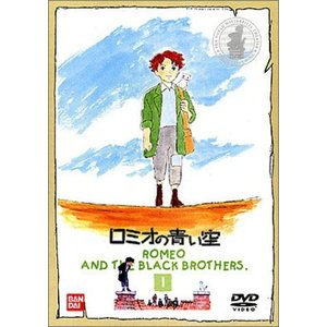 ロミオの青い空(1) [DVD]|spec-ssstore