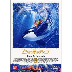 七つの海のティコ(3) [DVD]|spec-ssstore