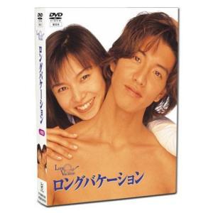 ロングバケーション [DVD]|spec-ssstore