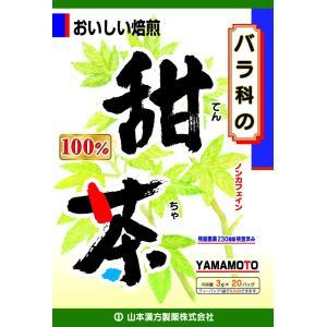 山本漢方製薬 甜茶100% 3gX20H spec-ssstore