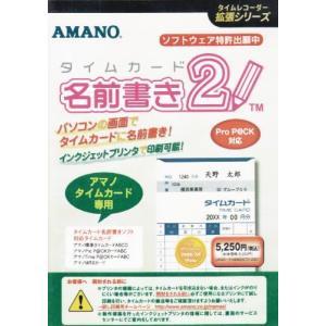 アマノ タイムカード 名前書きソフト2|spec-ssstore
