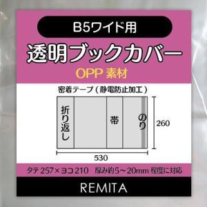 REMITA 透明ブックカバー B5ワイド用(AB判・厚めの月刊漫画雑誌・女性週刊誌) 20枚 OPP素材 BC20B5WOP spec-ssstore