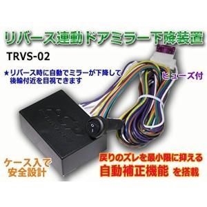 リバース連動(バック連動)ミラー下降装置 C-HR適合 spec-ssstore