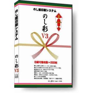 のし紙印刷ソフト のし彩V3 Limit-2000|spec-ssstore