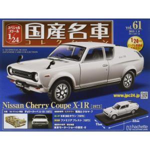 スペシャルスケール124国産名車コレクション(61) 2019年 18 号 [雑誌]|spec-ssstore