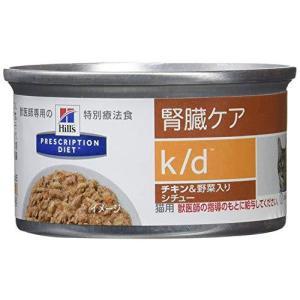 ヒルズ プリスクリプション・ダイエット キャットフード kd 腎臓ケア チキン&野菜入りシチュー 82g×6缶 spec-ssstore