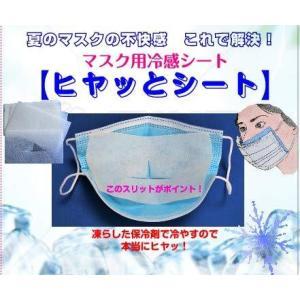 マスク用シート氷冷感「ヒヤッとシート」 30枚入り|spec-ssstore