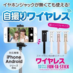 ワイヤレス Pocket FUN-TA-STICK 自撮り棒 iPhone7 android メール便対象商品 specdirect