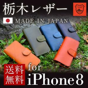 栃木レザー iPhone8 ケース 手帳型  高級 おしゃれ アイフォン8 iPhone7 手帳型 スマホケース 宅配料金込み|specdirect