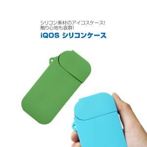 アイコス ケース シリコン iQOS カバー アイコスホルダー iQOS 2.4 Plus対応 メール便対象商品|specdirect