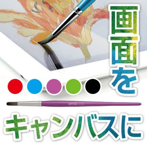 ペイントアプリを最大限楽しめるブラシ型スタイラス sensu solo for iPad スタイラス タッチペン スタイラスブラシ メール便対象商品|specdirect