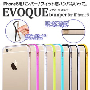 iPhone6/6s専用ケース  TPUバンパー  メール便対象商品|specdirect