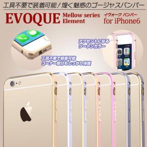 iPhone6専用ケース  アルミバンパー メール便対象商品 *|specdirect