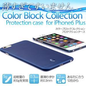 超軽量 iPhone6plus/6splus専用ケース メール便対象商品 specdirect
