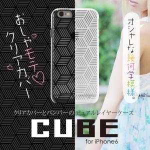 おしゃモテクリアカバー Cube for iPhone6 メール便対象商品|specdirect