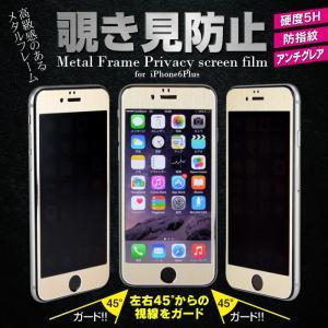 覗き見防止フィルム  液晶保護シート Metal Frame Privacy screen film for iPhone6Plus メール便対象商品 specdirect