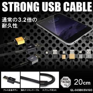 Lightningコネクタ USB堅牢ケーブル USB ケーブル iphone5/6 メール便対象商品|specdirect