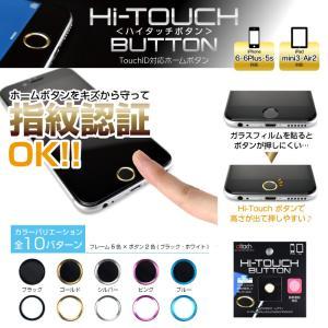Hi-Touch button ハイタッチボタン iphone6/6plus ボタン 100円ポッキリ シール ホームボタン メール便送料無料 *|specdirect