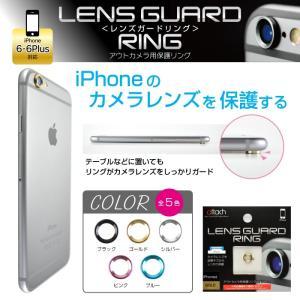 LENS Guard Ring for iPhone6/6plus レンズ カバー メール便対象商品 *|specdirect